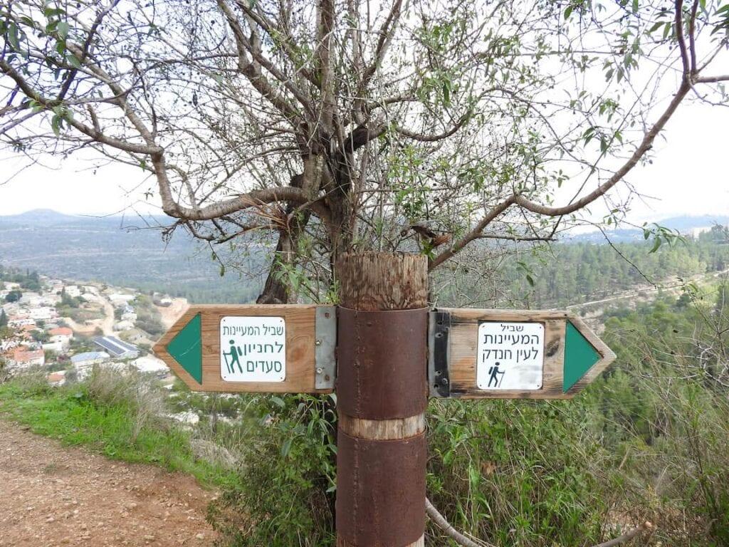הדרך מח'רבת סעדים לעין חנדק