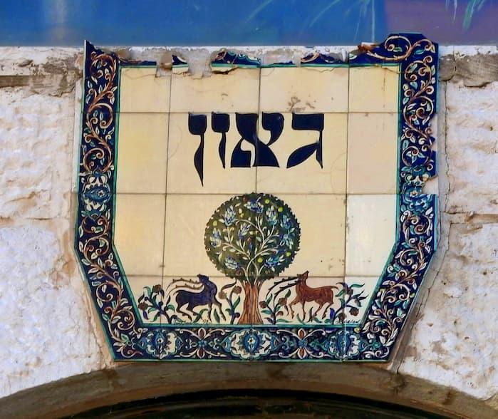 בית משפחת גאון בירושלים